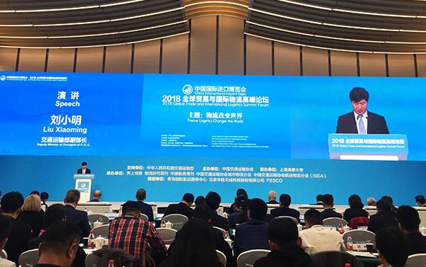 """2018全球贸易与国际物流高峰论坛发布国际物流""""中国方案"""""""