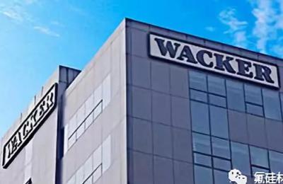 瓦克集团上调硅橡胶产品在欧洲等地的价格