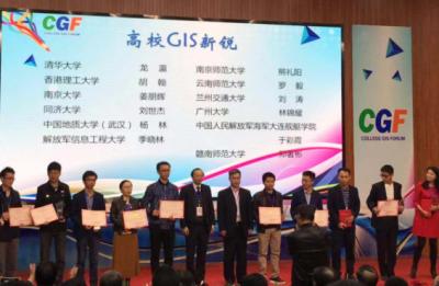 2018高校GIS论坛:聚焦创新创业,赋能GIS造梦者