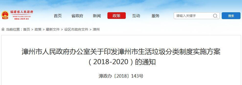 福建漳州印发生活垃圾分类制度实施方案(2018-2020)