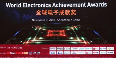 中星微人工智能获全球电子成就奖,深度助力安防多元场景发展