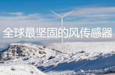 英国风拓(FT)公司将携3款新型风力传感器亮相高交会
