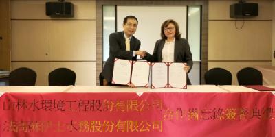 苏伊士与台湾山林水公司签订工业水新合约 加速在台业务发展