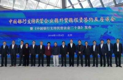 中国银行与三一集团签约,并发布《支持民营企业二十条》