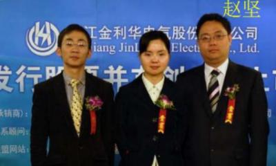?金利华电实控人赵坚遭儿子起诉 所持股份被司法冻结