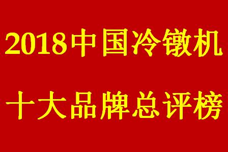 """""""2018年度中国冷镦机十大品牌总评榜""""揭晓"""
