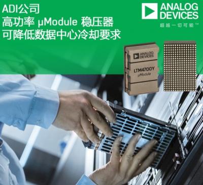 ADI推出高功率 uModule 稳压器 可降低数据中心冷却要求