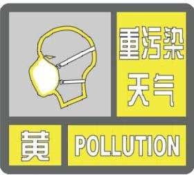 北京于13日8时启动空气重污染黄色预警 京津冀将出现区域污染过程