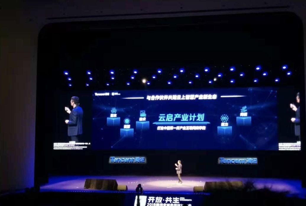 腾讯推出AI智能显微镜 加大投入产业互联网