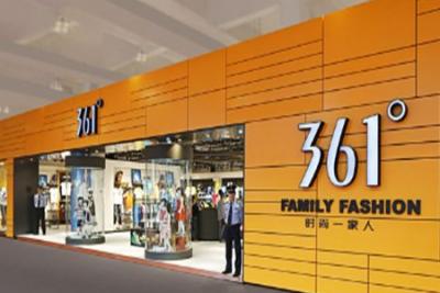 361度收购诸暨三六一度童装14.93%股权