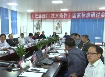 福建长泰大通低温阀门生产标准报批国家行业标准