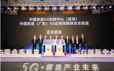 中国联通与8家深企达成战略合作,助力深圳建设5G国际领先创新中心