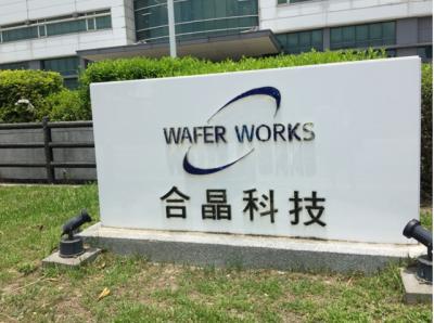 上海合晶松江厂因环境问题迁厂,将转由台湾杨梅厂生产