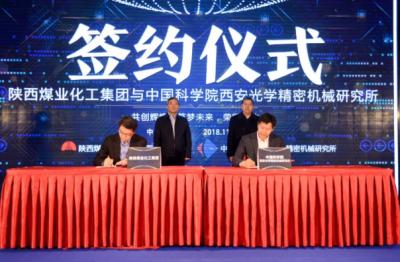 陕煤集团携手中科院西安光机所,寻求企业转型升级新渠道