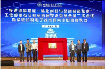 哈工大(深圳)柔性印刷电子技术研究中心成立!五大研究方向
