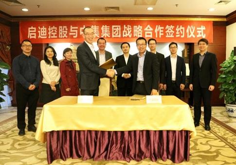 中集集团与启迪控股签署战略合作协议 聚焦智能制造与智慧物流