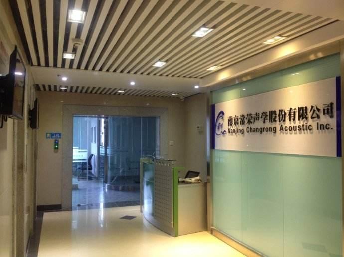 """南京常荣声学入选国家第一批环保装备制造业""""专精特新""""企业!"""