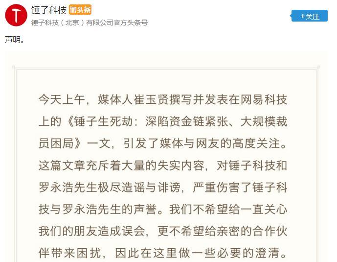 锤子科技发声明:已向崔玉贤及网易科技发送律师函【全文】