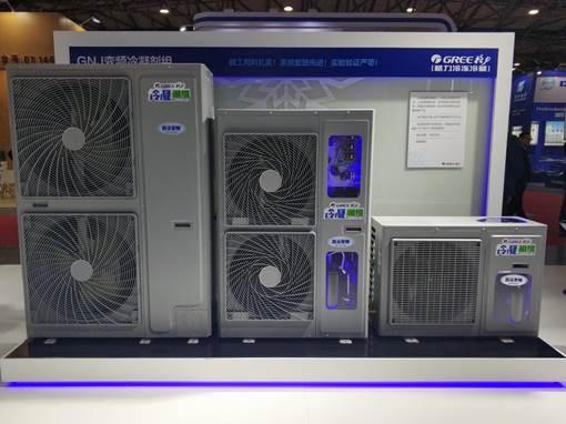 格力多款冷凝机组亮相冷博会,助力打造中国高端集成化冷链