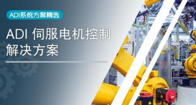 ADI工业自动化解决方案'新鲜出炉' 助推工业4.0发展