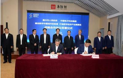 """中国电科与嘉兴达成战略合作,打造""""数字中国城市实验室"""""""