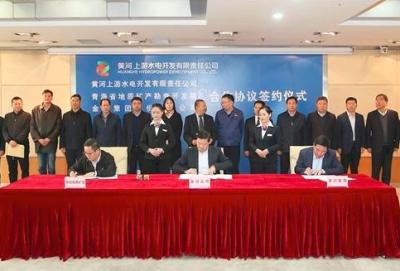 金川集团与黄河公司、青海省地矿局签署三方协议,联合开发中国第二大硫化镍钴矿