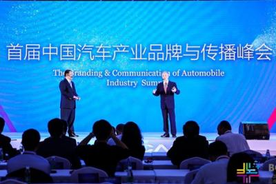 首届中国汽车产业品牌与传播峰会:共道中国汽车品牌建设
