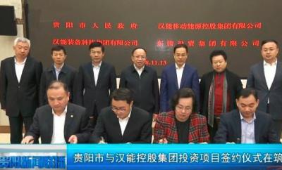 汉能与贵阳举行投资项目签约仪式,共同打造新能源发展高地