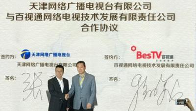 百视通与天津广电合作,启动IPTV新媒体业务项目