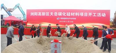 国内最大第三代半导体项目——天岳碳化硅材料项目正式开建!