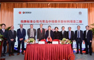 中瑞泰丰与壳牌标准合作再升级:青岛催化剂项目扩能