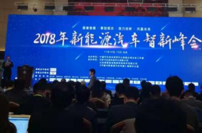 2018年新能源汽车智新峰会:权威专家勾勒产业未来走势
