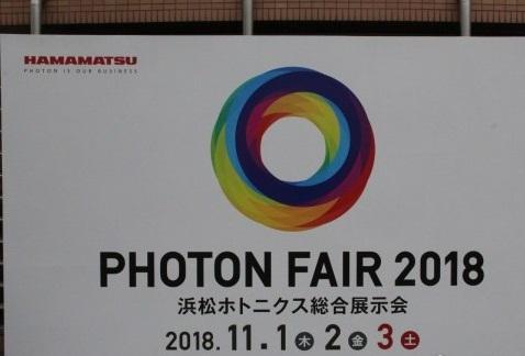 2018滨松光子展在日本滨松拉开帷幕:光子改变世界,滨松助力未来