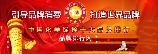 2018年度中国化学锚栓十大品牌总评榜