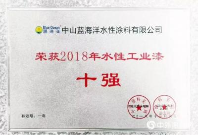 """中山蓝海洋水性涂料荣获""""2018年水性工业漆十强"""""""