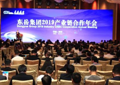 东岳集团2019产业链合作年会:绘就千亿园区蓝图