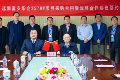 晶澳与中国能建山西院签订越南安华会257MW光伏项目采购合同