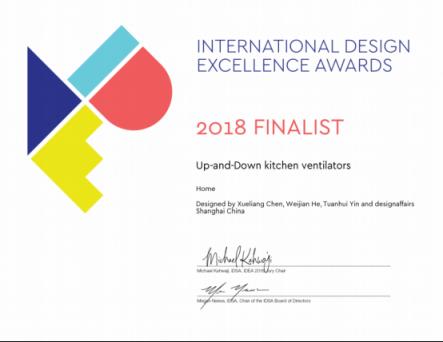 华帝潜吸式油烟机荣获2018美国IDEA工业设计奖