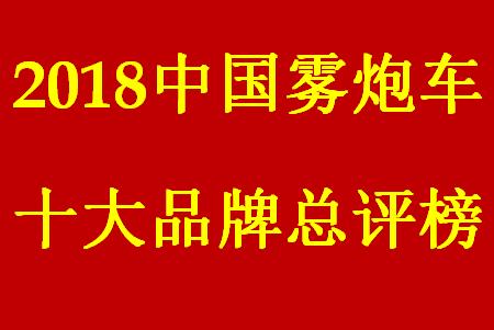 """""""2018年度中国雾炮车十大品牌总评榜""""揭晓"""