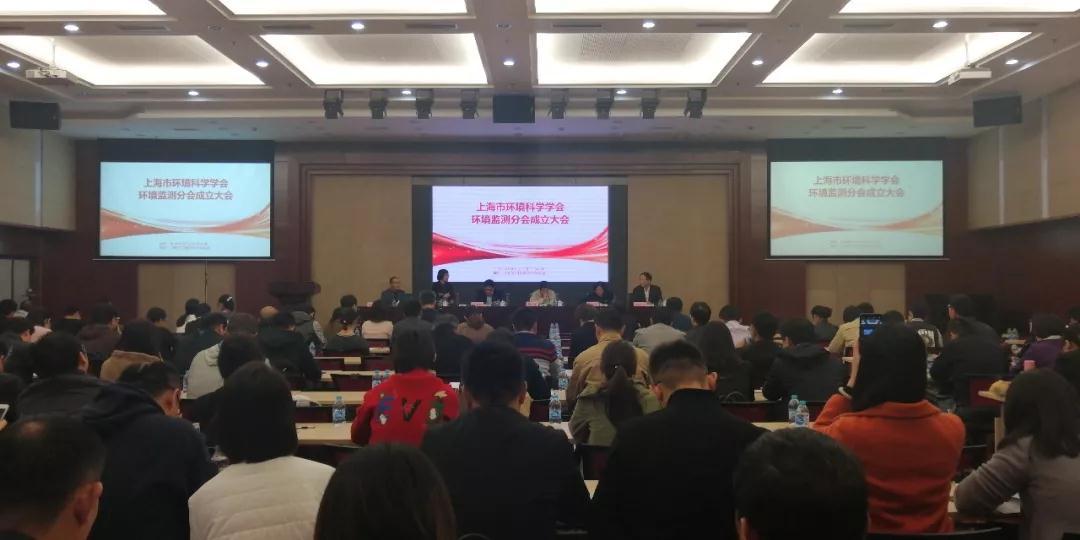 上海市环境科学学会环境监测分会成立大会在沪召开