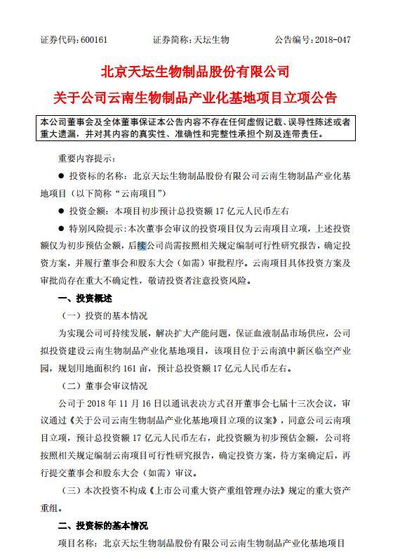 天坛生物17亿建云南产业化基地,加码血液制品市场