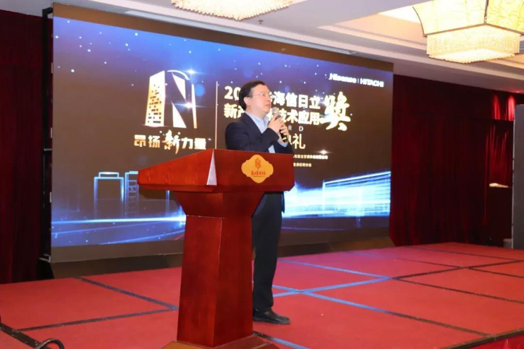 """第二届""""海信日立新产品新技术应用奖""""颁奖典礼在青岛举行"""