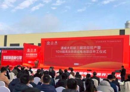 通威股份太阳能电池三期投产,系全球单体规模最大高效晶硅电池项目