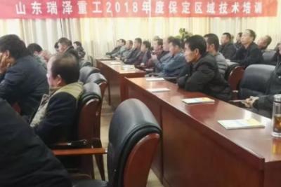 山东瑞泽重工2018年度保定区域农机技术培训班举办
