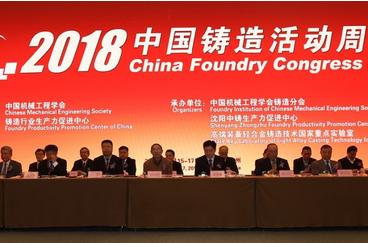 2018中国铸造活动周盛大开幕!各大获奖名单揭晓
