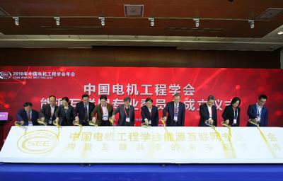 中国电机工程学会能源互联网专委会成立,推进能源互联网建设