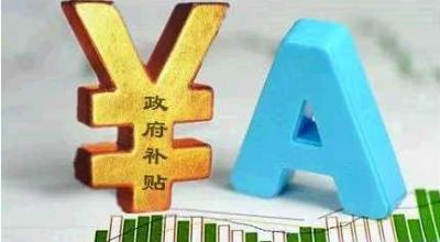 聚灿光电子公司获政府2.2亿元补贴