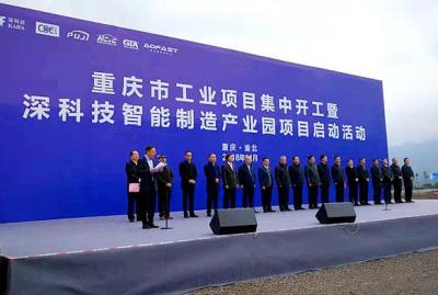 107.6亿元的六大项目落子渝北前沿科技城!将建成千亿级产业新城