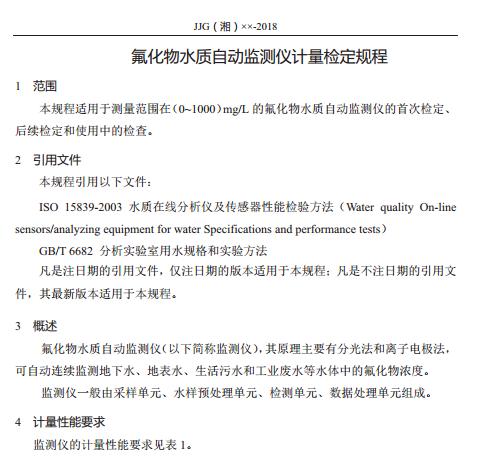 湖南省市场监管局发布《氟化物水质自动监测仪》地方检定规程征求意见稿