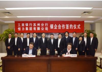 恒力集团与中国工商银行苏州分行签署战略合作协议